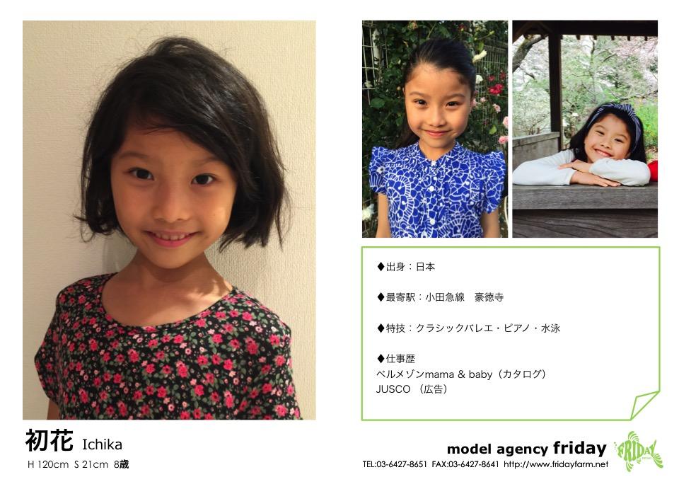 初花 - Ichika | model agency friday