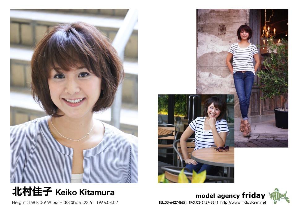 北村 佳子 - Keiko Kitamura | model agency friday