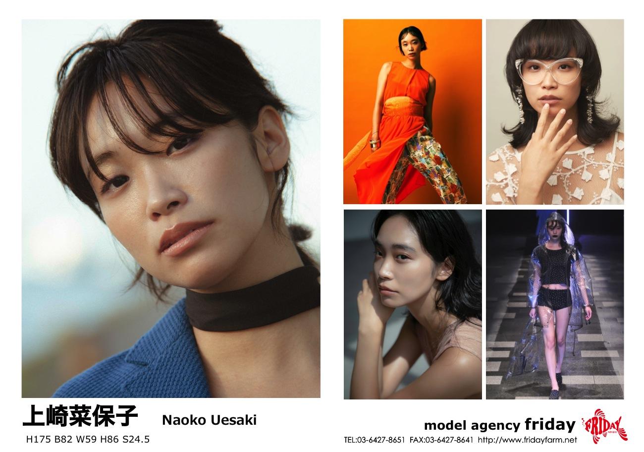 上崎 菜保子 - Naoko Uesaki | model agency friday
