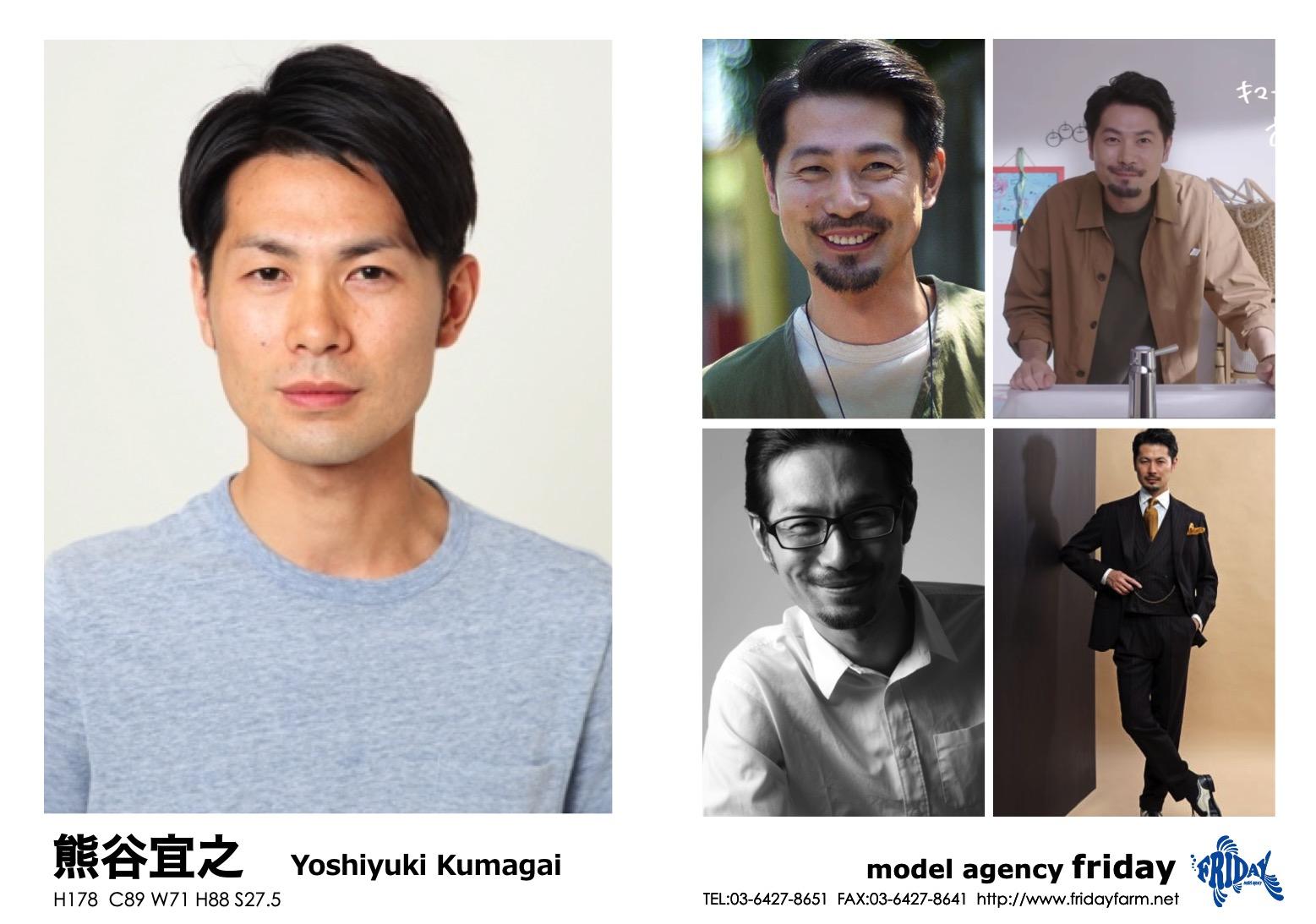 熊谷 宜之 - Yoshiyuki Kumagai | model agency friday