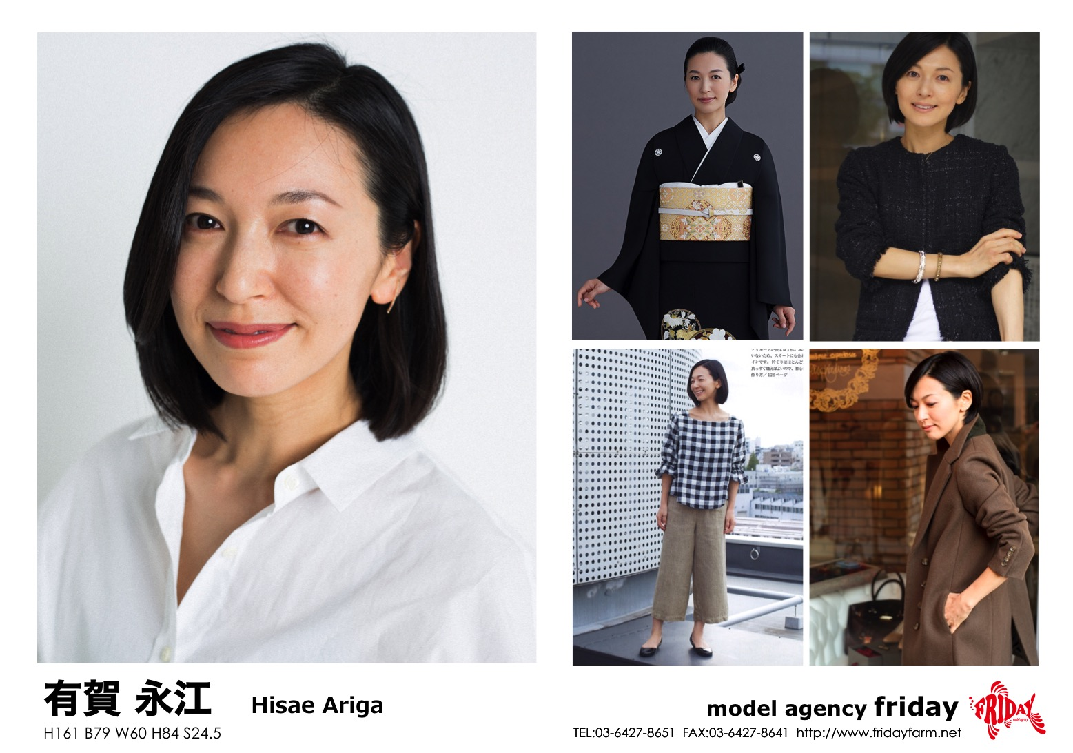 有賀 永江 - Hisae Ariga   model agency friday