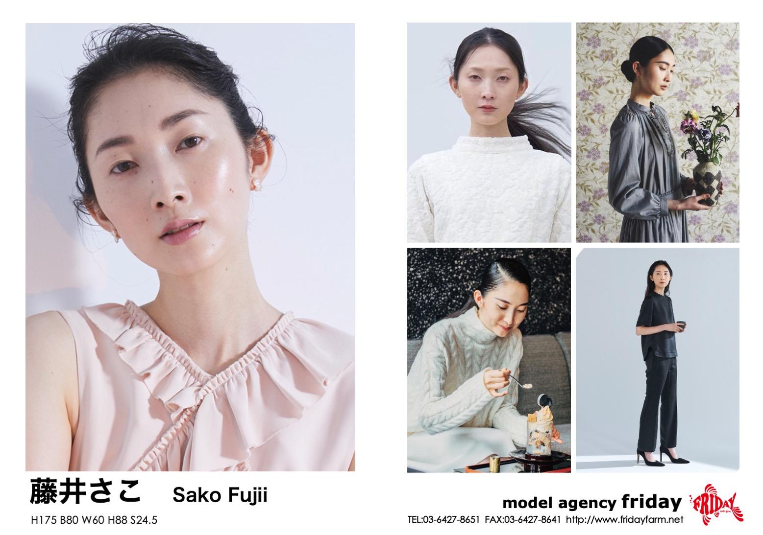 藤井 さこ - Sako Fujii   model agency friday