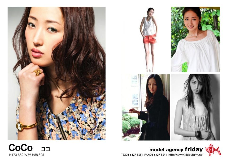 CoCo - ココ | model agency friday
