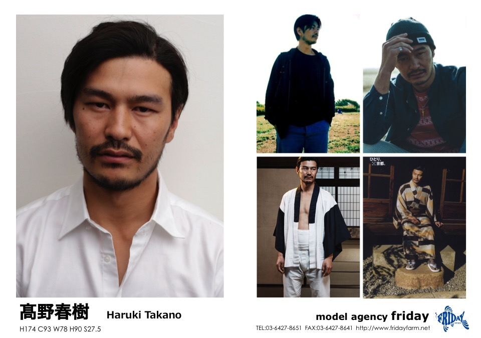 髙野 春樹 - Haruki Takano | model agency friday