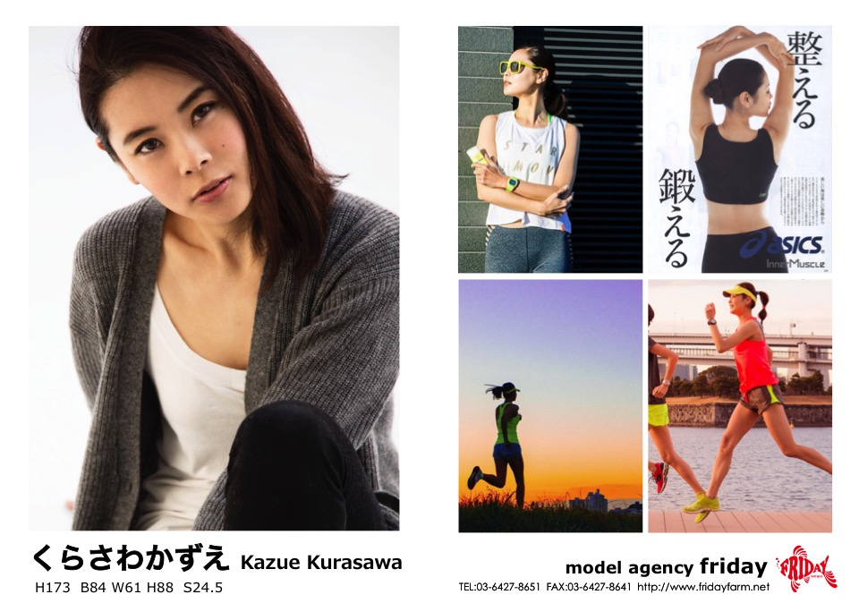 くらさわ かずえ - Kazue Kurasawa | model agency friday