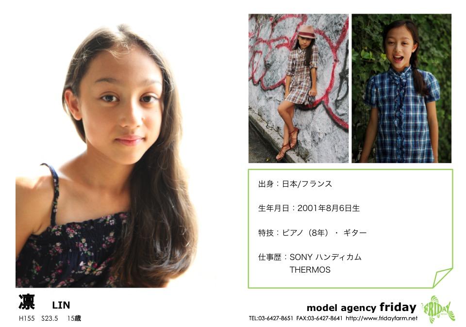 凜 - Lin | model agency friday