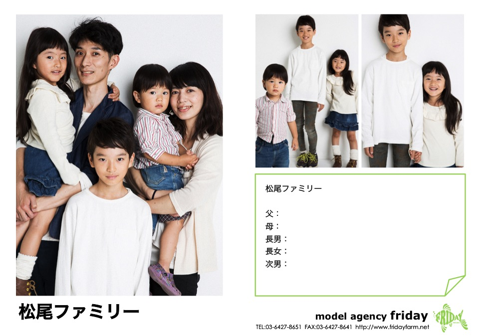 松尾ファミリー - Matsuo Family | model agency friday