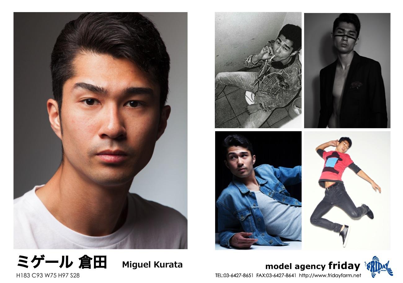 ミゲール 倉田 - Miguel Kurata | model agency friday