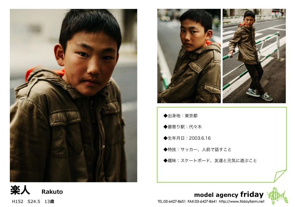 楽人 - Rakuto   model agency friday