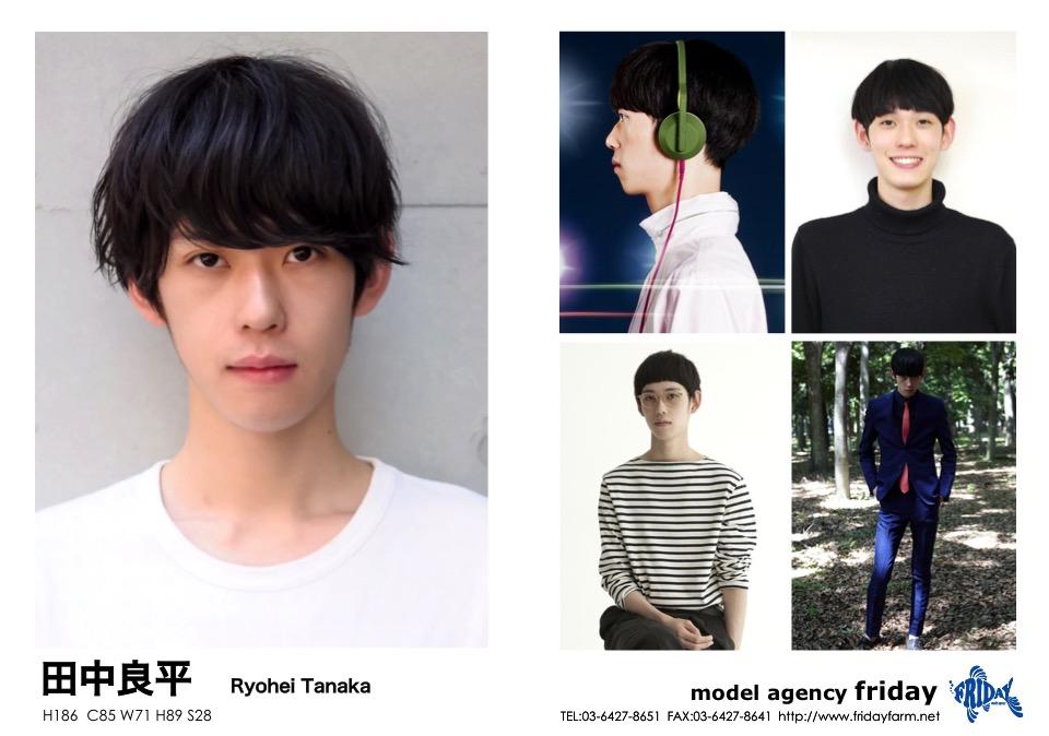 田中 良平 - Ryohei Tanaka | model agency friday