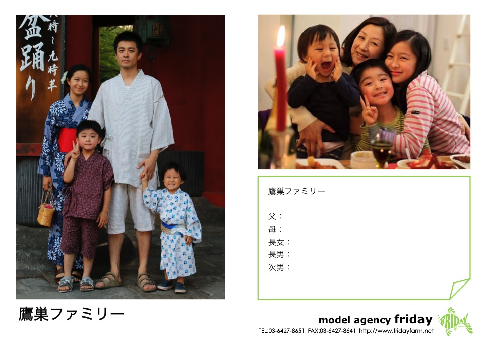 鷹巣ファミリー - Takasu Family | model agency friday