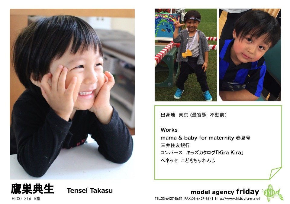 鷹巣 典生 - Tensei Takasu | model agency friday