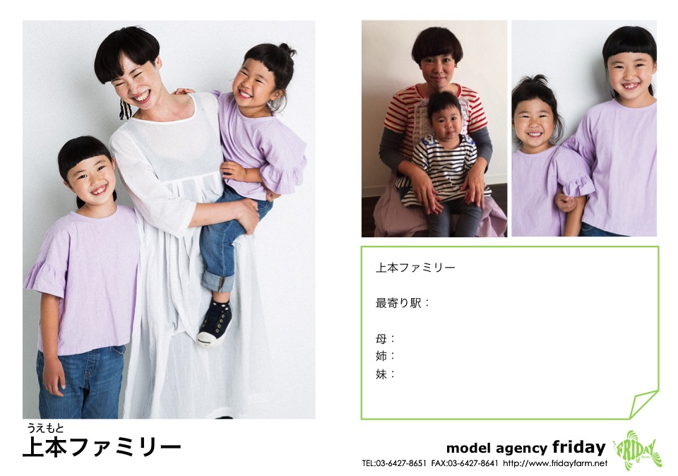 上本ファミリー - Uemoto Family | model agency friday
