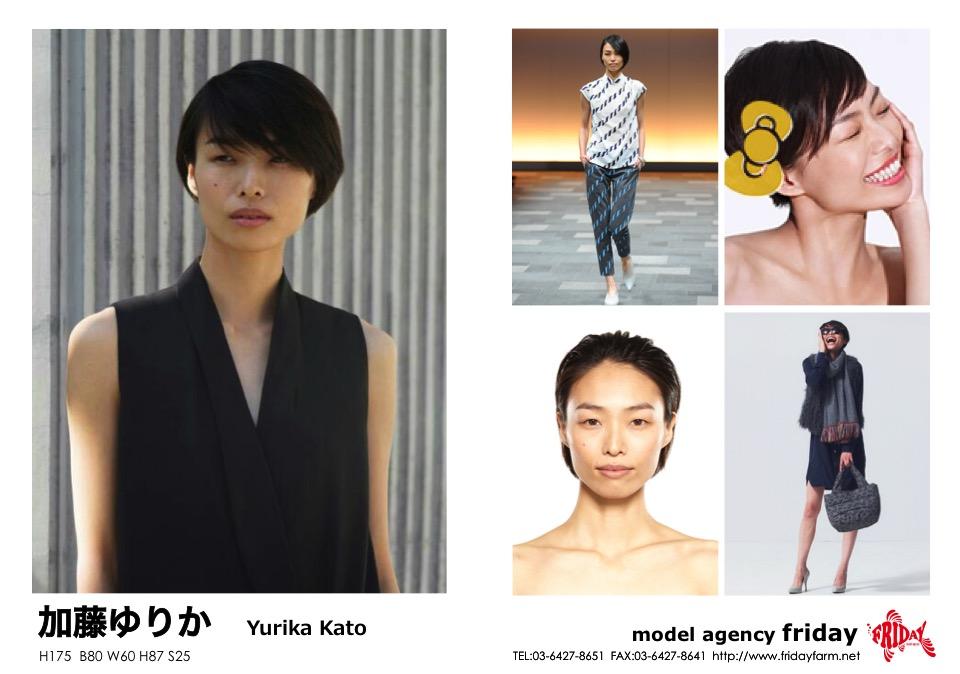 加藤 ゆりか - Yurika Kato   model agency friday