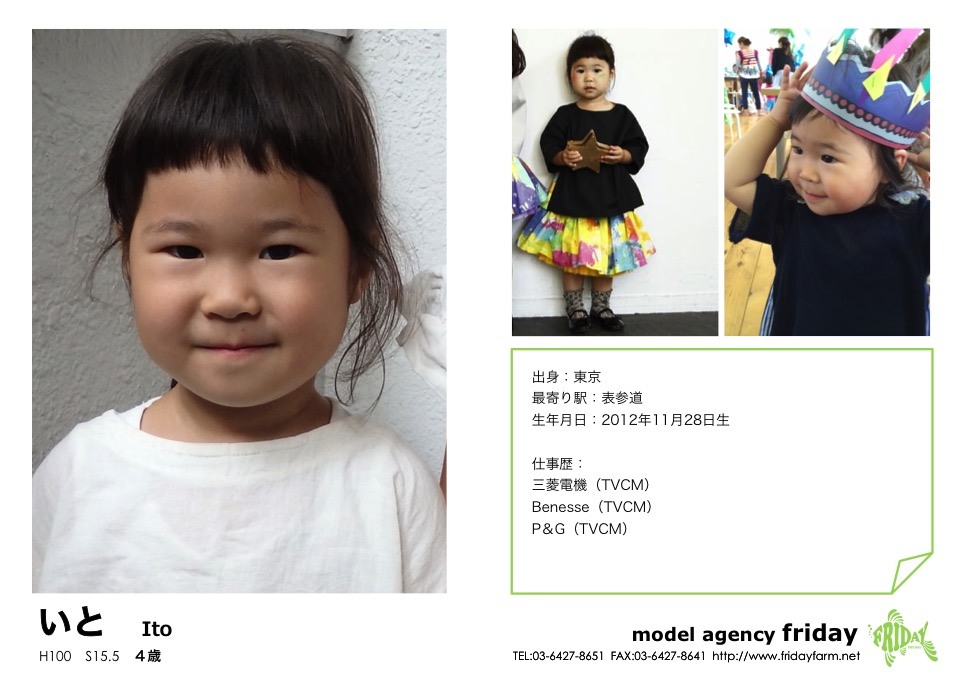 いと - ito | model agency friday