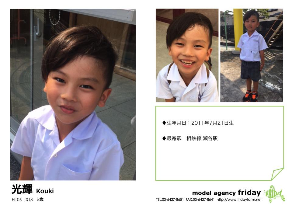 光輝 - Kouki | model agency friday