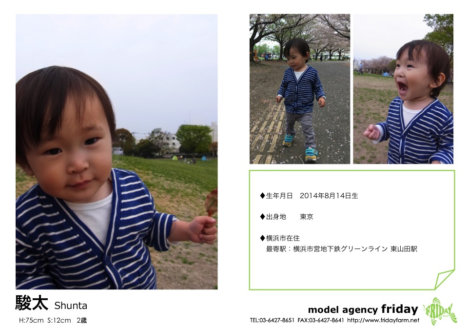 駿太 - Shunta | model agency friday