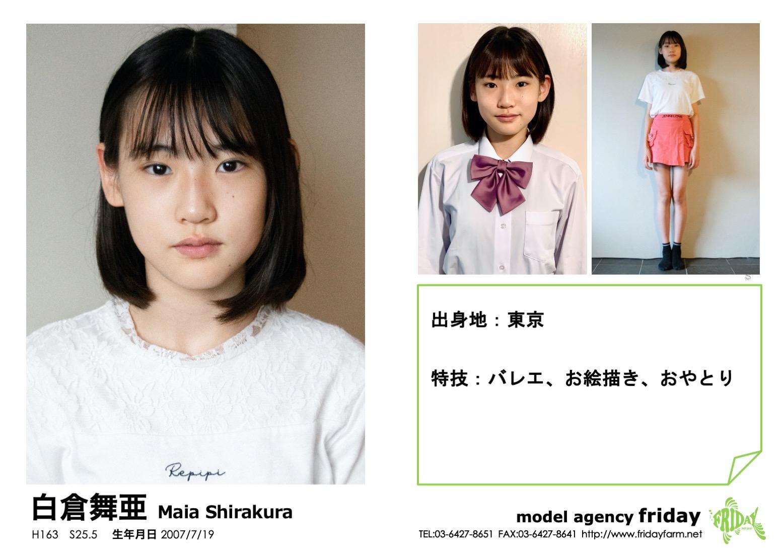 白倉 舞亜 - Maia Shirakura | model agency friday