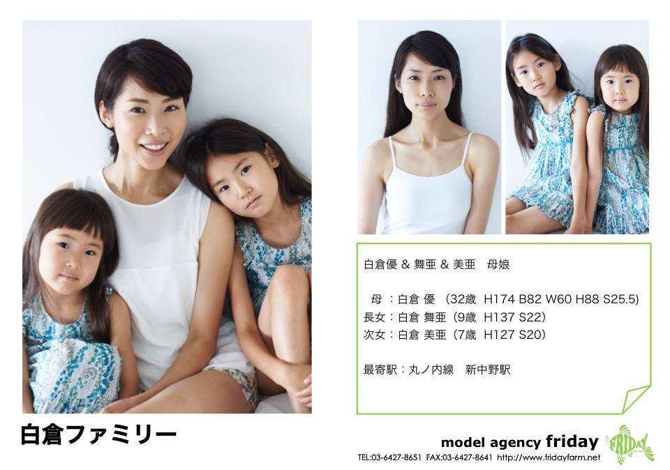 白倉ファミリー - Shirakura Family | model agency friday