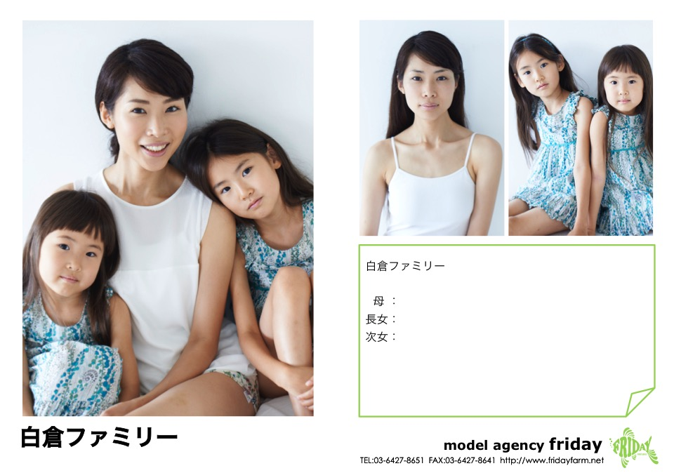 白倉ファミリー - Shirakura Family | model agency friday