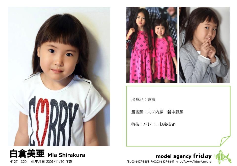 白倉 美亜 - Mia Shirakura | model agency friday
