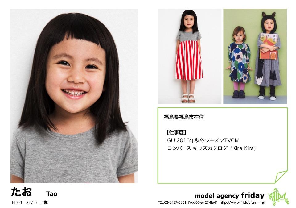 たお - Tao | model agency friday