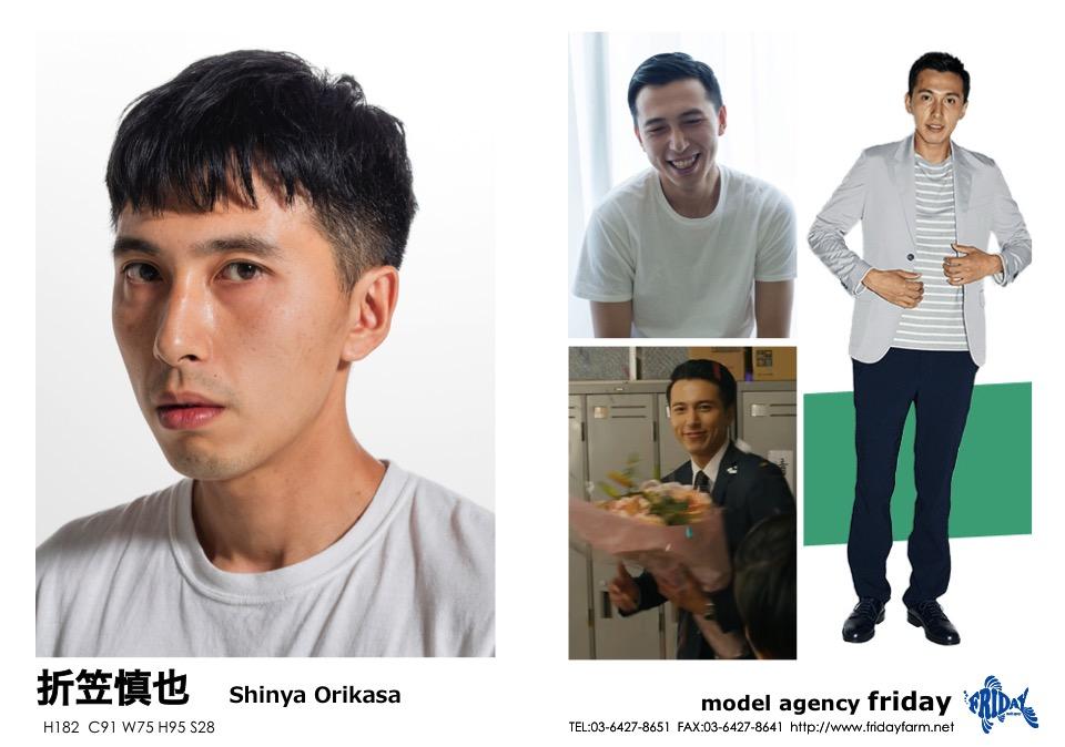 折笠 慎也 - Shinya Orikasa | model agency friday
