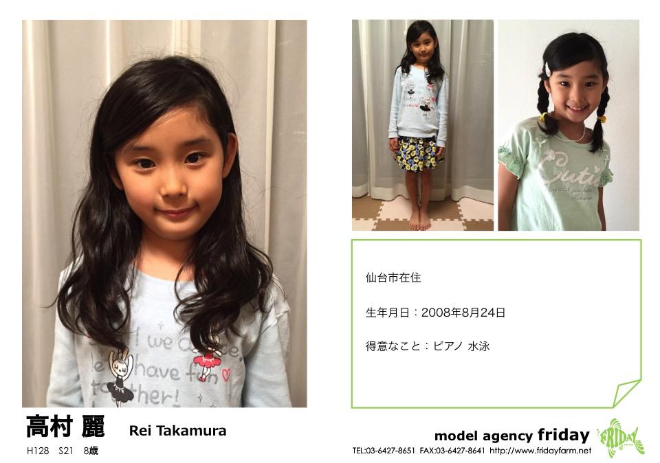 高村 麗 - Rei Takamura | model agency friday