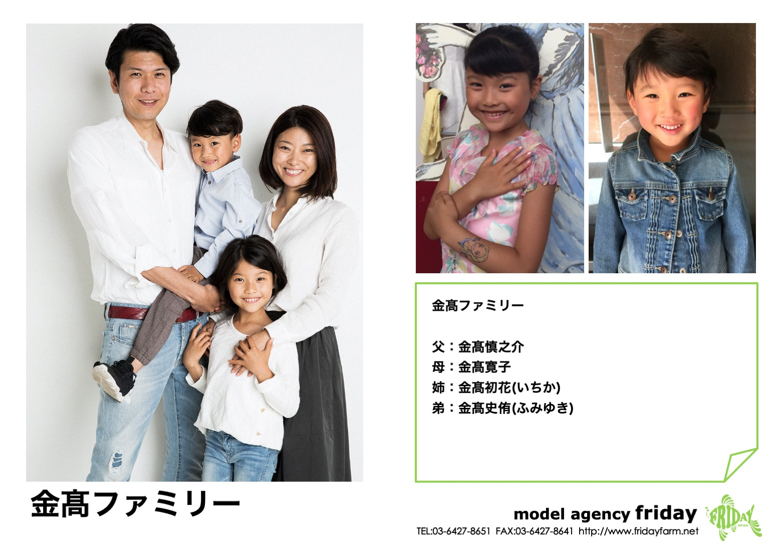 金高ファミリー - Kintaka Family | model agency friday