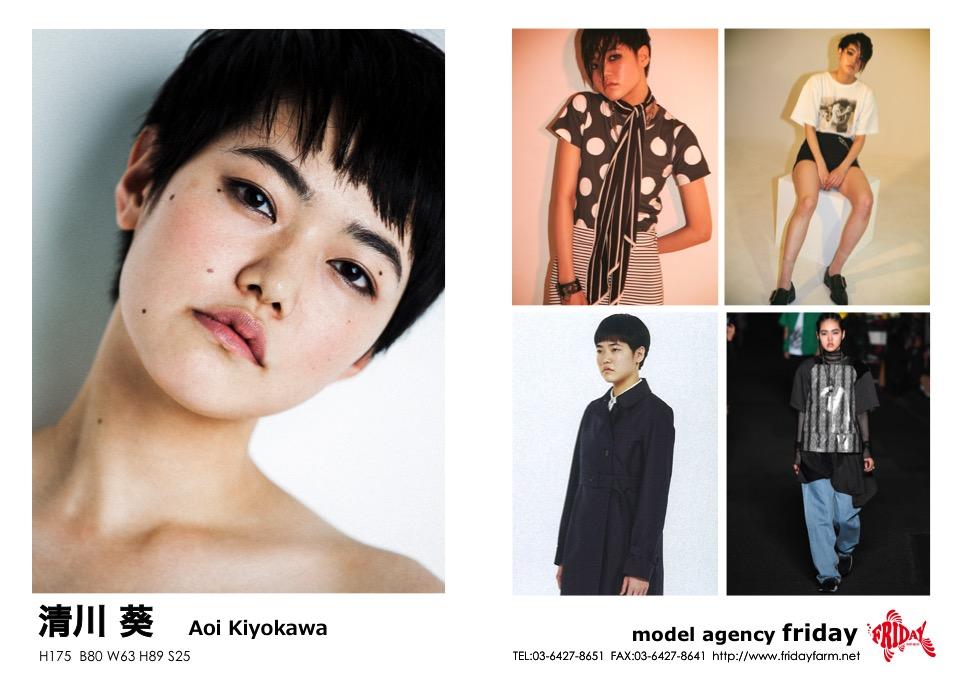 清川 葵 - Aoi Kiyokawa | model agency friday