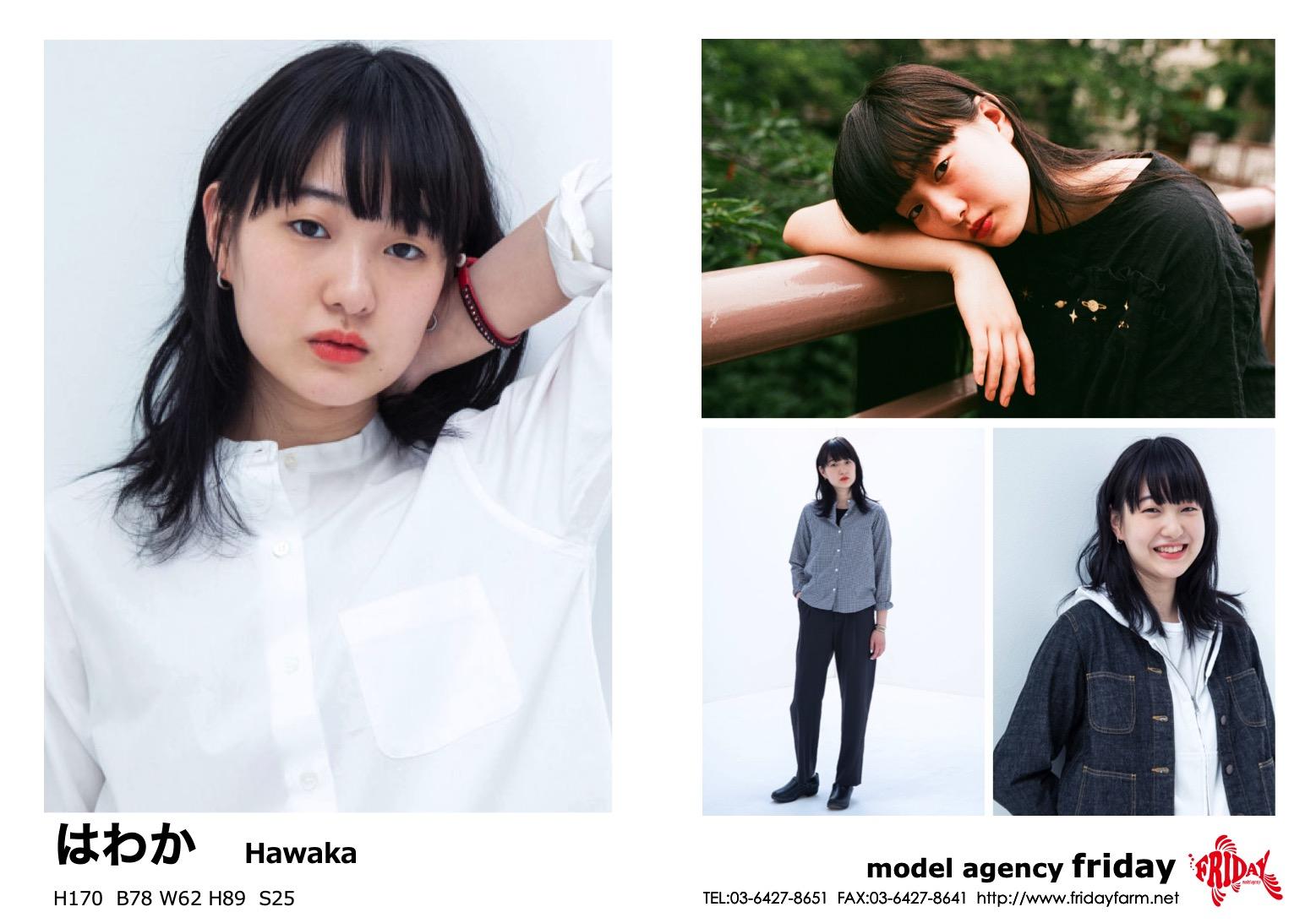 はわか - Hawaka | model agency friday