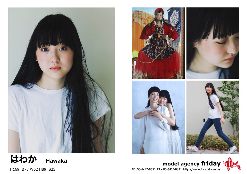 はわか - Hawaka | model agency friday