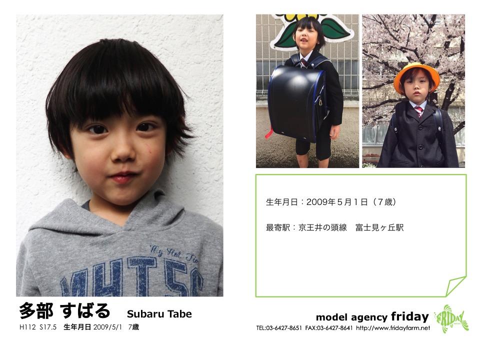 多部 すばる - Subaru Tabe | model agency friday