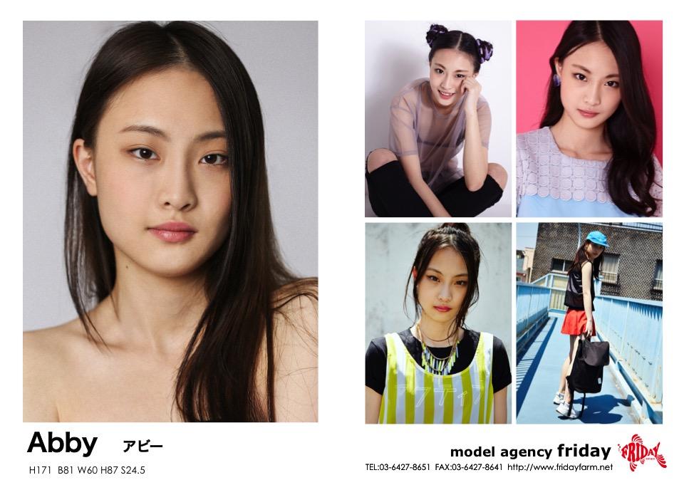 Abby - アビー | model agency friday