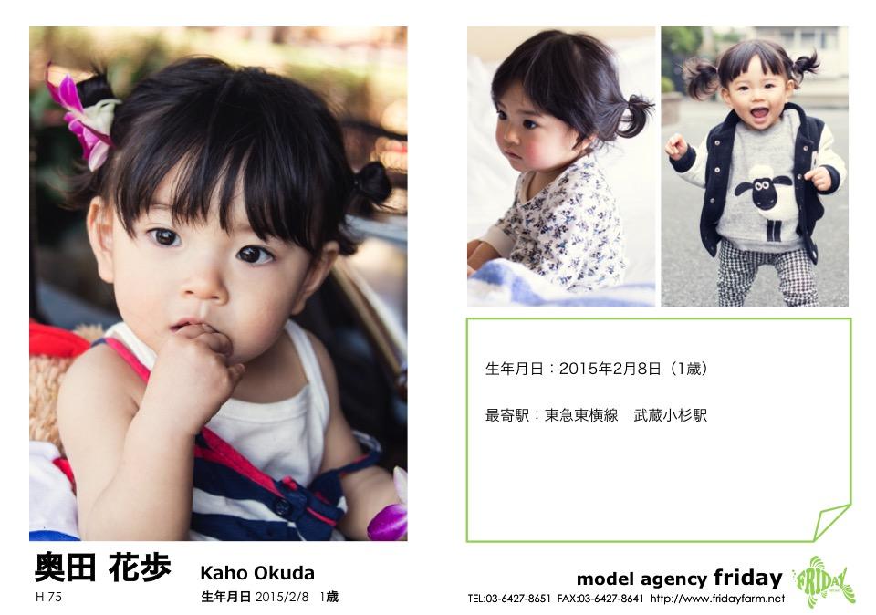奥田 花歩 - Kaho Okuda | model agency friday