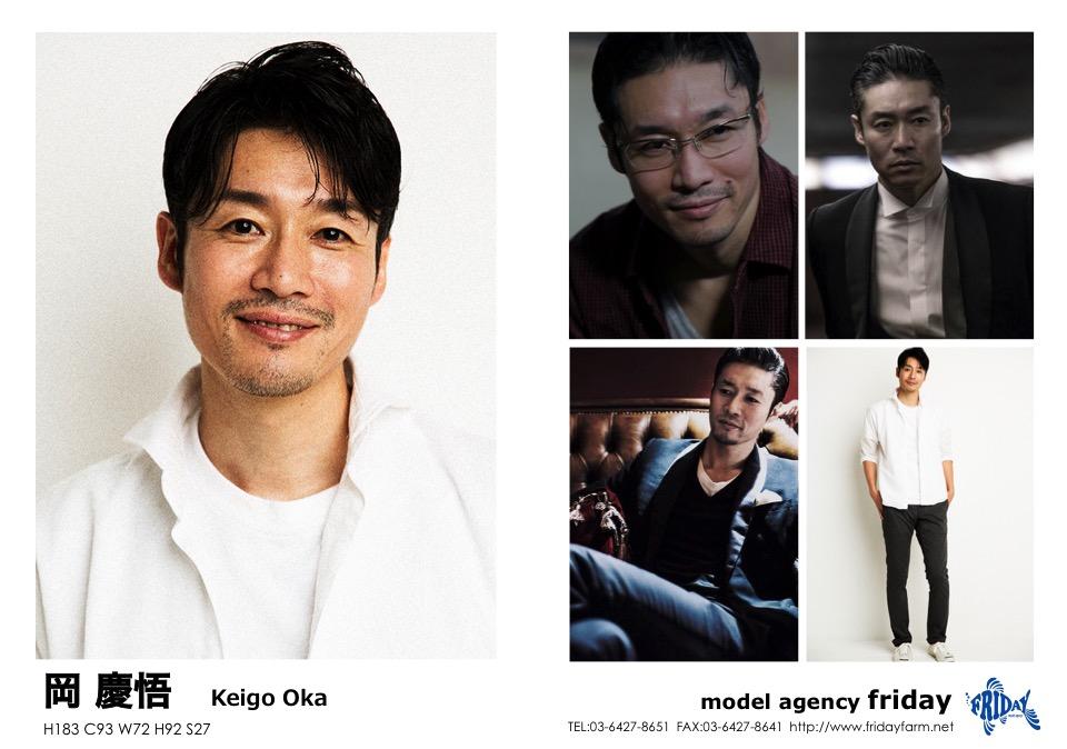 岡 慶悟 - Keigo Oka | model agency friday