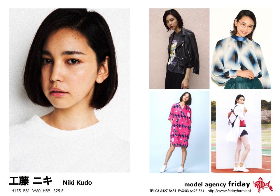 工藤 ニキ - Niki Kudo | model agency friday