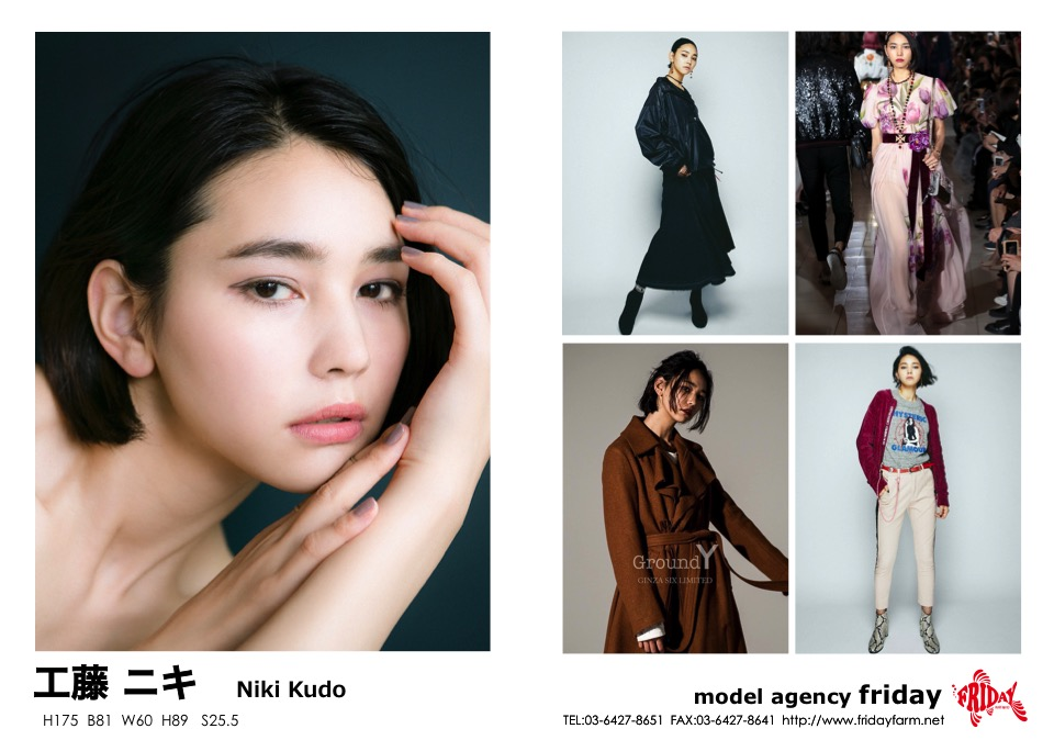 工藤 ニキ - Niki Kudo | model agency friday