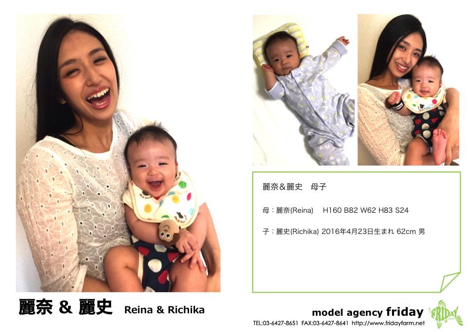 麗奈 & 麗史 - Reina and Richika   model agency friday