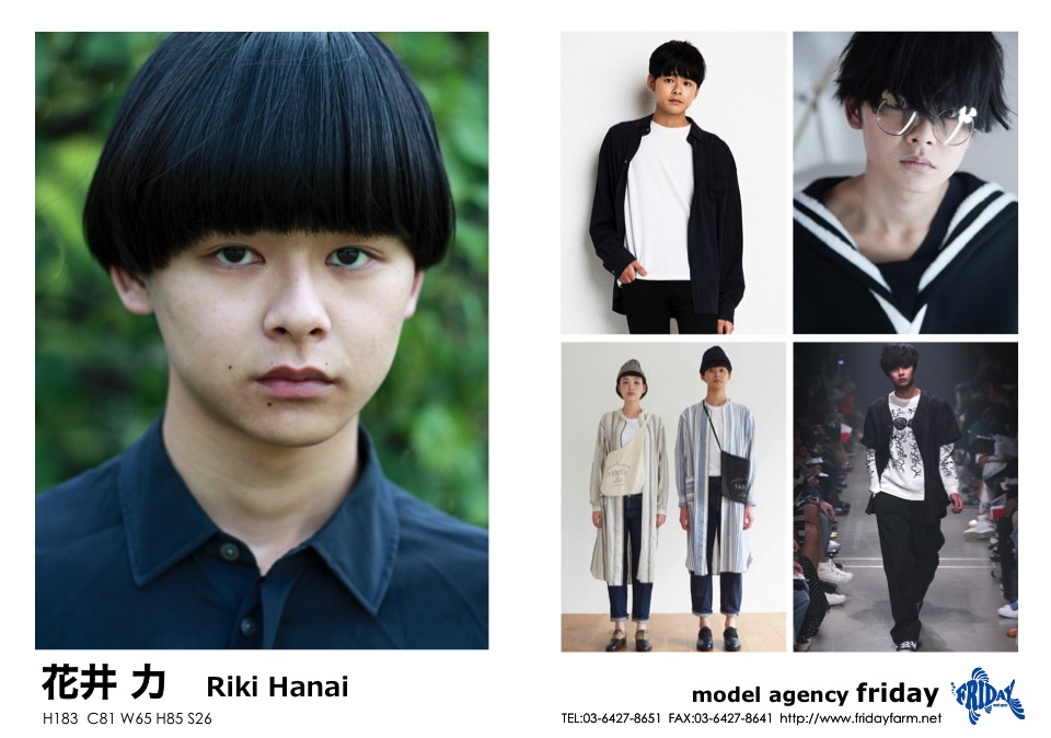 花井 力 - Riki Hanai | model agency friday