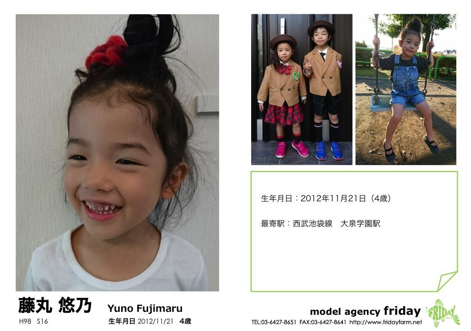 藤丸 悠乃 - Yuno Fujimaru | model agency friday