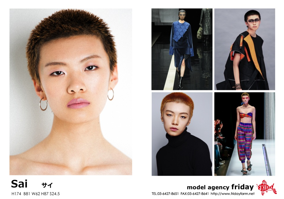 Sai - サイ | model agency friday