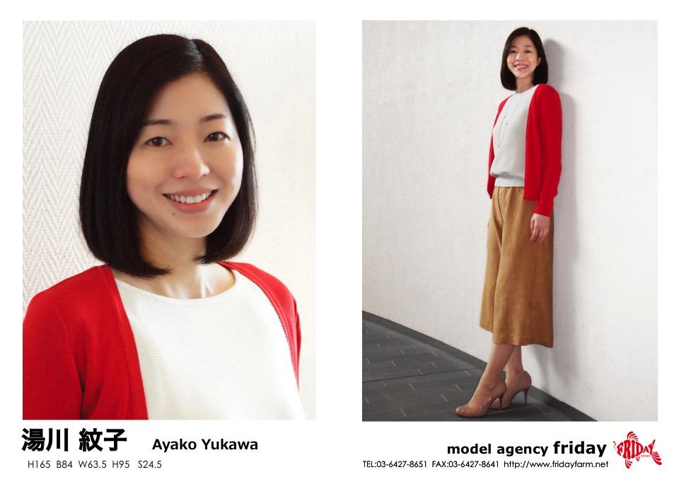 湯川 紋子 - Ayako Yukawa | model agency friday