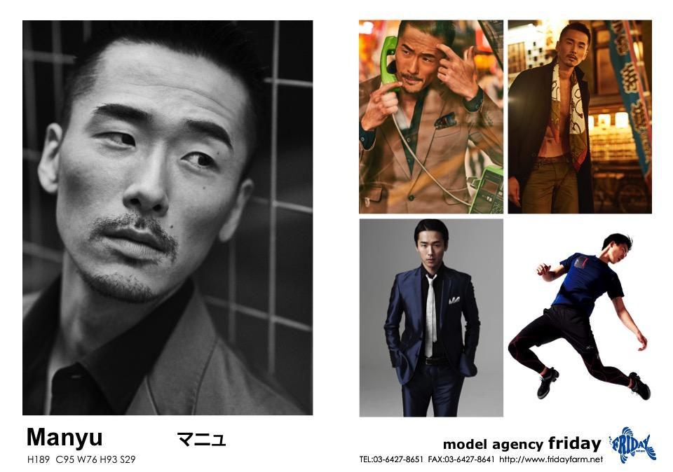 Manyu - マニュ   model agency friday