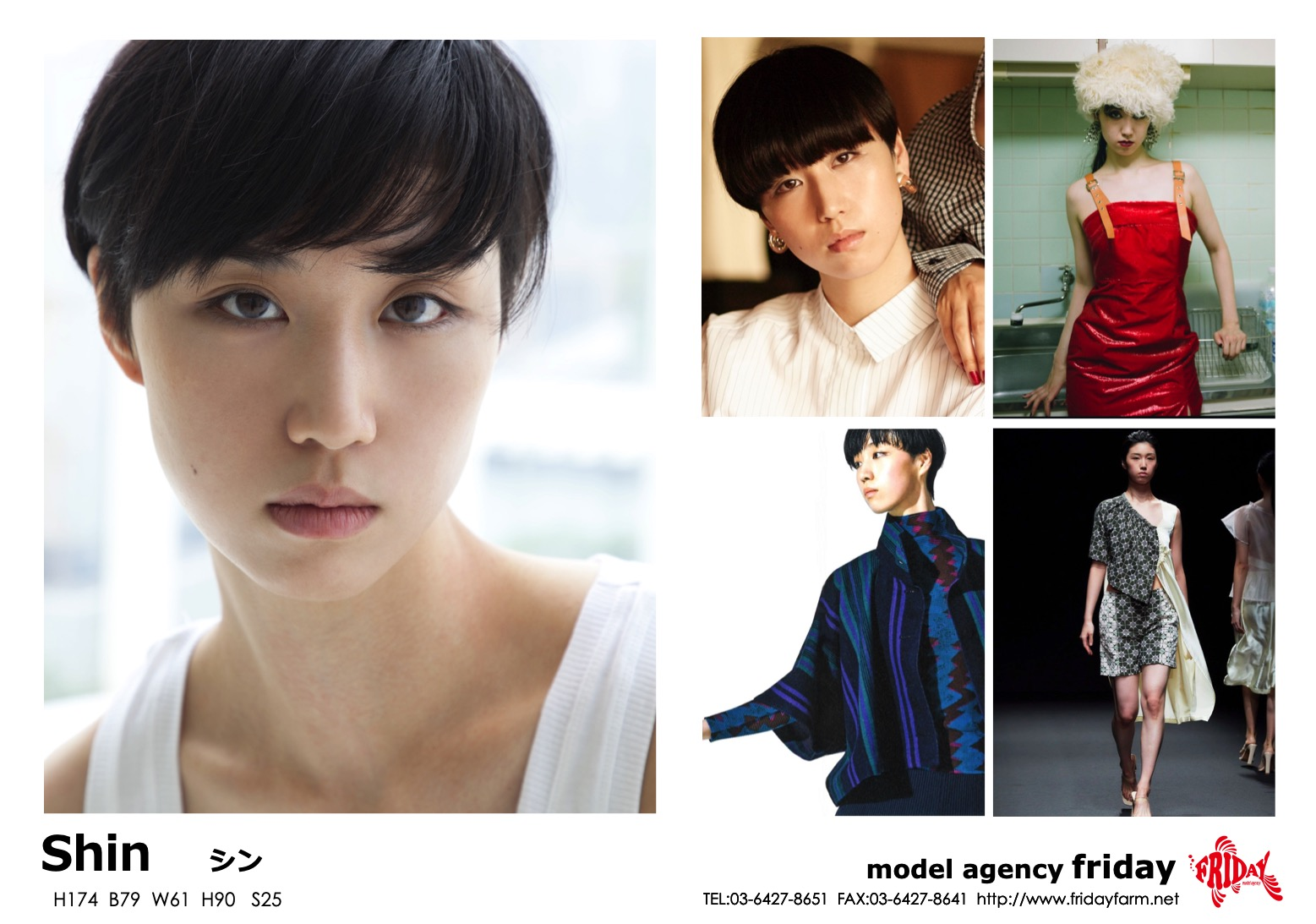 Shin - シン | model agency friday
