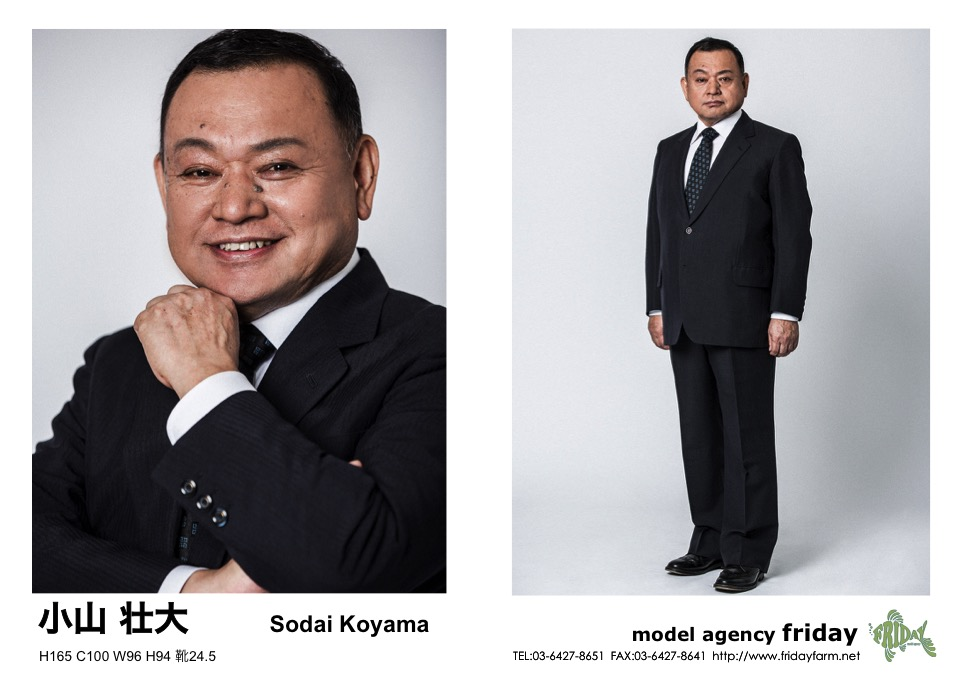 小山 壮大 - Sodai Koyama   model agency friday
