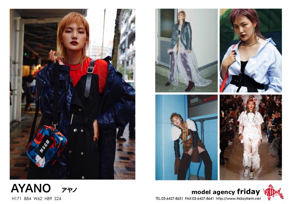 AYANO - アヤノ | model agency friday