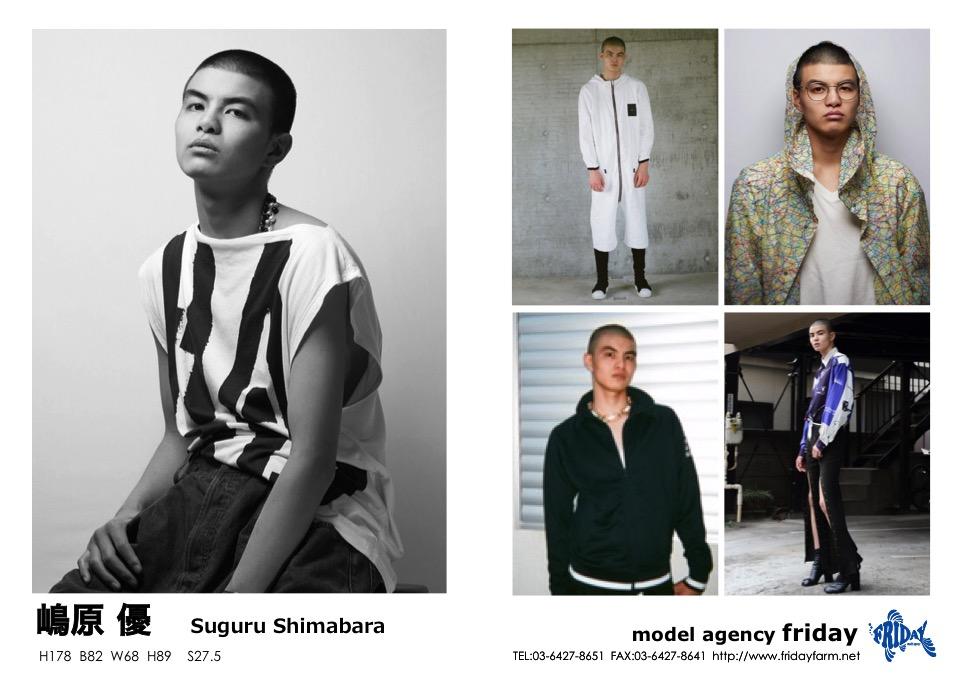 嶋原 優 - Suguru Shimabara | model agency friday