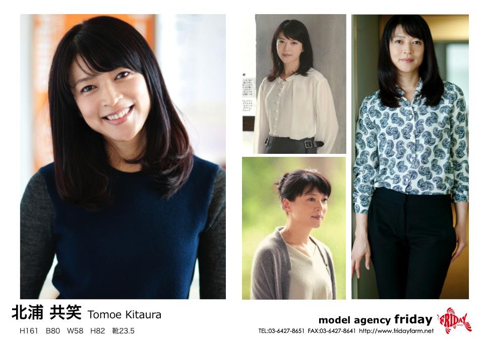 北浦 共笑 - Tomoe Kitaura | model agency friday