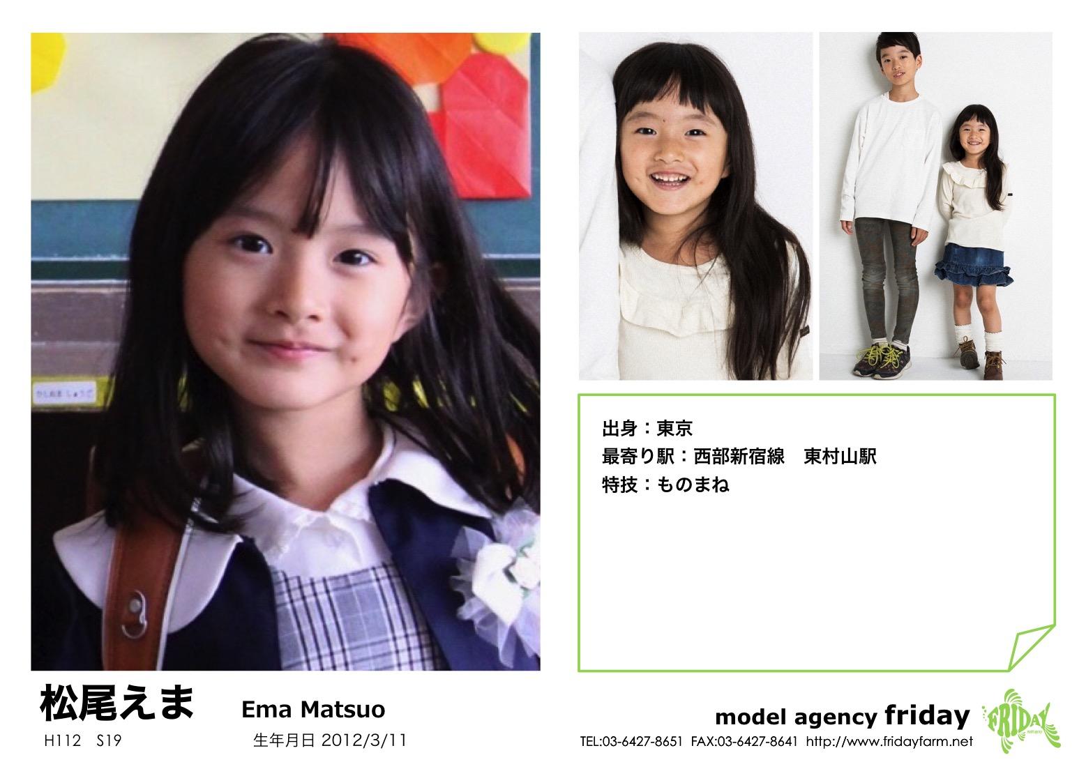 エマ - Ema | model agency friday